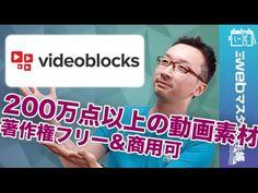 動画広告など商用利用できる動画素材がダウンロードできるVideoBlocks提供VideoBlocks