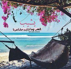 يشيب #العمر وما شابت مشاعرنا