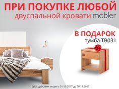 В интернет-магазине МебельОк стартовала акция от ТМ Mobler: при покупке двуспальной кровати - прикроватная тумбочка в подарок.