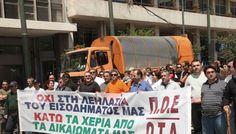 [ΕΡΤ]: Π.Ο.Ε.-Ο.Τ.Α.: Στη ΔΕΘ οι εργαζόμενοι στην Τοπική Αυτοδιοίκηση | http://www.multi-news.gr/ert-p-o-e-o-t-a-sti-deth-ergazomeni-stin-topiki-aftodiikisi/?utm_source=PN&utm_medium=multi-news.gr&utm_campaign=Socializr-multi-news