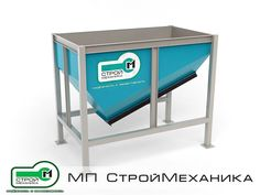 "Feed bin for inert materials RB 3000 production of the engineering enterprise ""Stroymechanika"" is designed for accumulation of the bulk material. Is installed under belt conveyor of ""LK"" series or similar. The material feeding into the feed hopper of osushestvlyaetsya with front wheel loader. The operator of the loader for the consumption of the materials he chooses and zasypaet the right amount into the hopper. It is possible to make bins larger. #StroyMehanika."