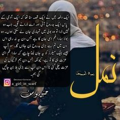 I love reading books and some of my favourite part from novels Islamic Love Quotes, Religious Quotes, Deep Words, True Words, Jokes Quotes, Life Quotes, Namal Novel, Romantic Novels To Read, Love Quotes Poetry