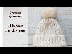 САМАЯ ПРОСТАЯ ШАПКА КРЮЧКОМ - YouTube Crochet Baby, Knit Crochet, Knitted Hats, Winter Hats, Knitting, Youtube, Knits, Anatomy, Patterns