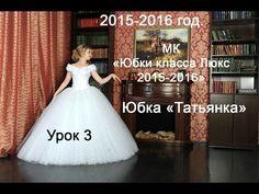 """Пышная свадебная юбка """"Татьянка"""".Урок №2 - YouTube"""