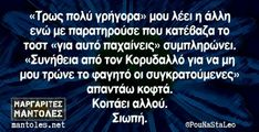 Funny Greek Quotes, Funny Quotes, Text Posts, Funny Images, Sarcasm, Favorite Quotes, Lol, Jokes, Humor