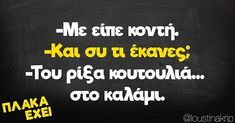 Funny Greek, Greek Quotes, Have A Laugh, Beach Photography, Yolo, Funny Quotes, Jokes, Humor, Funny Phrases
