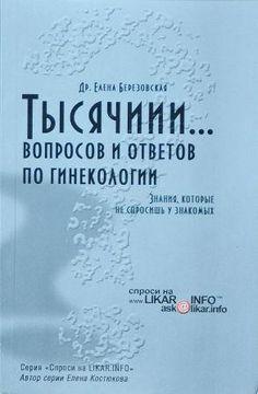 Поводом для написания этой книги послужили многочисленные вопросы, задаваемые посетителями медицинского портала Likar.Info,...