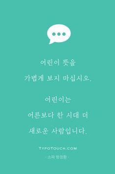 타이포터치 - 당신이 만드는 명언, 아포리즘 Wise Quotes, Famous Quotes, Inspirational Quotes, Good Sentences, Memorial Poems, Typography, Lettering, Korean Language, Creative Words