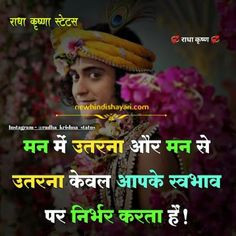 Radha Krishna Shayari, Best of Radha Krishna Love Story Quotes in Hindi Good Night Hindi Quotes, Marathi Love Quotes, Motivational Thoughts In Hindi, Hindi Quotes Images, Hindi Shayari Love, Good Thoughts Quotes, Believe In God Quotes, Real Love Quotes, Love Picture Quotes