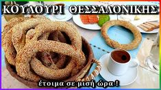 Onion Rings, Greek Recipes, Bread, Thessaloniki, Bagel, Ethnic Recipes, Youtube, Food, Fast Recipes