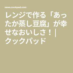 レンジで作る「あったか蒸し豆腐」が幸せなおいしさ!   クックパッド