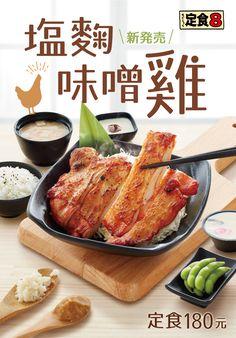 日式經典 鮮嫩上市 | 最新消息 | 爭鮮‧定食8 Food Poster Design, Menu Design, Food Design, Game Design, Sushi Express, Restaurant Poster, Restaurant Design, Japanese Menu, Food Wallpaper