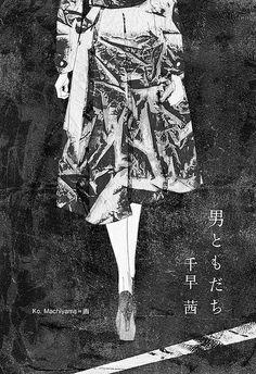 """Magazine """"別冊文藝春秋/ Bessatsu bungeishunju"""" issue May 2013"""