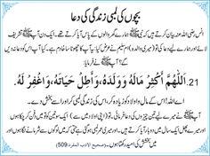 Inspirational Quotes In Urdu, Quran Quotes Love, Islamic Love Quotes, True Quotes, Duaa Islam, Islam Hadith, Allah Islam, Islam Quran, Islamic Page