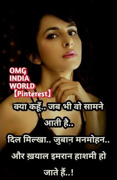 Desi Quotes, Love Quotes In Hindi, Cute Love Quotes, Funny Love, Girl Quotes, Romantic Poems, Romantic Status, Romantic Shayari, True Love Status