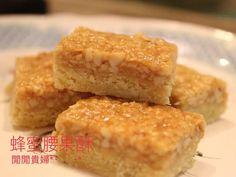 蜂蜜腰果酥 Honey Cashew Cookie