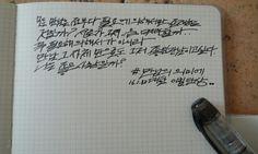 Korea calligraphy -by.Ho won's Dubu