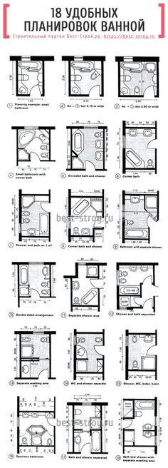 18 шикарных проверенных удобных планировок ванной комнаты - как расположить раковину, ванну, биде, стиральную машинку чтобы было комфортно и функционально. Планировка ванной комнаты. Зонирование ванной комнаты.