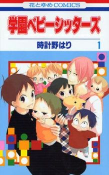 Gakuen Babysitters  My gosh this is SOO CUTE!!! I jst found this out yestrday this is so adorable like seriously my feel.
