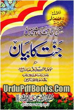 Jannat Ka Bayan By Molvi Umar Farooq Sahab Jannat ka bayan book contains the information of jannat (paradise) through the references of hadees is authored by molvi sheikh umar farooq sahab in urdu language with the size of 2 mb in pdf high quality format.