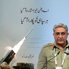 Army Poetry, Pak Army Quotes, Pakistan Armed Forces, Pakistan Zindabad, Military, Life, Instagram, Military Man, Army