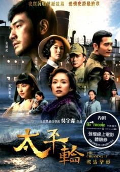 John Woo's epic historical saga about the ill-fated Taiping steamer comes to an end in The Crossing Part 2. Picking up where The Crossing Part 1 left off, we rejoin the three pairs of lovers whose fates are inexorably tied to the Taiping, and thus, each other. Military doctor Yan Zenkun (Kaneshiro Takeshi) remains separated from the Japanese woman he loves (Nagasawa Masami) due to shifts in politics. Signal corps soldier Tong Daqing (Tong Dawei) and lower-class illiterate woman Yu Zhen…