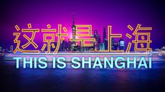 This is Shanghai, Time-Lapse of a Bustling Chinese Metropolis