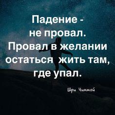 Не останавливайтесь, даже если падение было очень громким