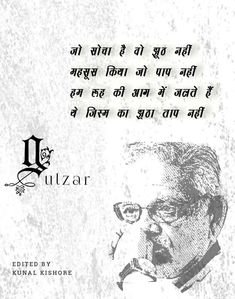 Hd Quotes, Best Quotes, Inspirational Quotes, Qoutes, Gulzar Poetry, Intelligence Quotes, Romantic Shayari, Gulzar Quotes, Heart Touching Shayari