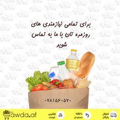 Best online grocery store in Kabul . Best online store in Kabul Best online shopping in Kabul The 100