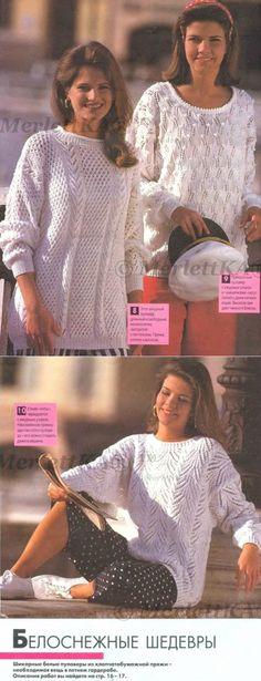 Шикарные белоснежные пуловеры - три по одной выкройке
