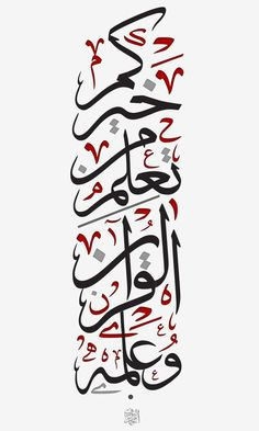 DesertRose,;,Calligraphy art - Quran by MUSEF,;,