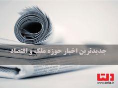 جدیدترین #اخبار حوزه ملک و اقتصاد  خروج مسکن از رکود از نیمه امسال     http://www.delta.ir/News/News-3426-12