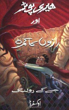 Harry Potter aur Razon ka Kamra: (Harry Potter and the Chamber of Secrets) (Urdu Edition) Harry Potter All Books, Book 1, The Book, Oxford Press, Philosophers Stone, Chamber Of Secrets, Harry Potter Collection, Horror Books, The Secret Book
