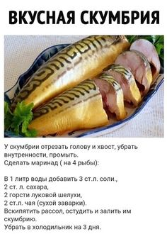 Healthy Eating Tips, Healthy Nutrition, Healthy Recipes, Good Food, Yummy Food, Food Garnishes, Easy Casserole Recipes, Russian Recipes, Fish Recipes