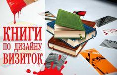 Несколько книг по дизайну визиток, которые станут ярким источником вдохновения! Перед тем, как заказать визитки http://www.prospero.spb.ru/index.php/produce/vizitki.html