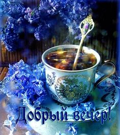 Good Night Gif, Tea Cups, Logo Design, Painting, Art, Spring Colors, Art Background, Painting Art, Kunst