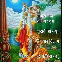 Radha Krishna Love Quotes (52)
