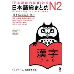 Nihongo So-matome JLPT N2: Kanji