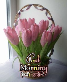 Sunday Wishes, Good Morning Wishes, Good Morning Images, Good Morning Quotes, Happy Sunday, Beautiful Love Pictures, Pink Tulips, Beautiful Morning, Pretty Flowers
