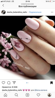 The advantage of the gel is that it allows you to enjoy your French manicure for a long time. There are four different ways to make a French manicure on gel nails. Oval Nail Art, Oval Nails, Diy Nails, Cute Nails, Pretty Nails, Shellac Nails, Gel Nail, Acrylic Nail Shapes, Acrylic Nails