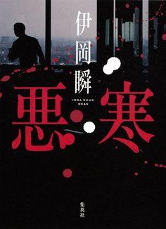 悪寒   伊岡 瞬 :::出版社: 集英社 (2017/7/5)