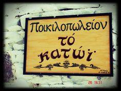 παντοπωλειο. Theater, Greece, Cinema, Shops, Restaurant, Home Decor, Teatro, Movie Theater, Homemade Home Decor
