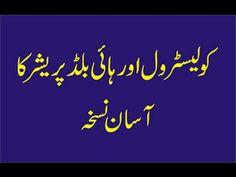 Cholesterol Or High Blood Pressure Ka Asan Nuskha Handi/Urdu - Musjid Ka...