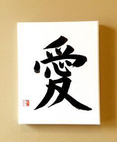 "Japanese Shodo Calligraphy Art on Canvas - 愛 ""Love"" by MizaiSho on Etsy https://www.etsy.com/ca/listing/268108966/japanese-shodo-calligraphy-art-on-canvas"
