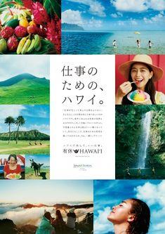 ハワイ州観光局のプレスリリース(2016年1月26日 12時00分)ハワイ州観光局 新プロモーション『有休ハワイ』スタート
