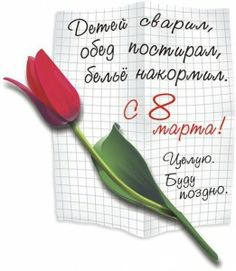 Статусы на 8 марта http://www.ostrovlubvi.com/sms-lubov/statusy-na-8-marta.html