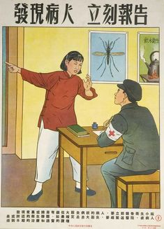 Cholera sucks: The beautiful, brutal honesty of vintage Chinese public health propaganda Chinese Propaganda Posters, Chinese Posters, Political Posters, Art Vintage, Vintage Posters, Poster Drawing, Ligne Claire, Dangerous Minds, China Art