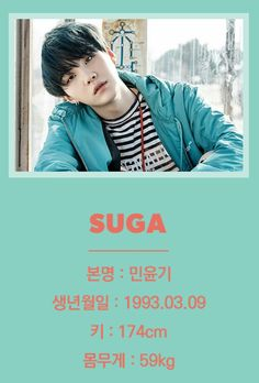 Suga ❤ BTS 2017 You Never Walk Alone Era Profiles (Name. Birthday. Height. Weight) #BTS #방탄소년단
