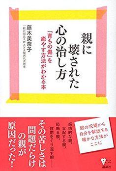 親に壊された心の治し方 「育ちの傷」を癒やす方法がわかる本 (こころライブラリー)   藤木 美奈子  本   通販   Amazon